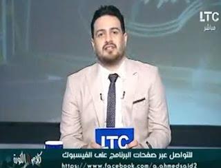 برنامج كلام في الكورة 10-8-2017 مع احمد سعيد