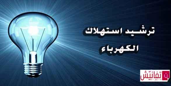 فكرة بسيطة ستساعدك في تخفيض فاتورة الكهرباء لمنزلك