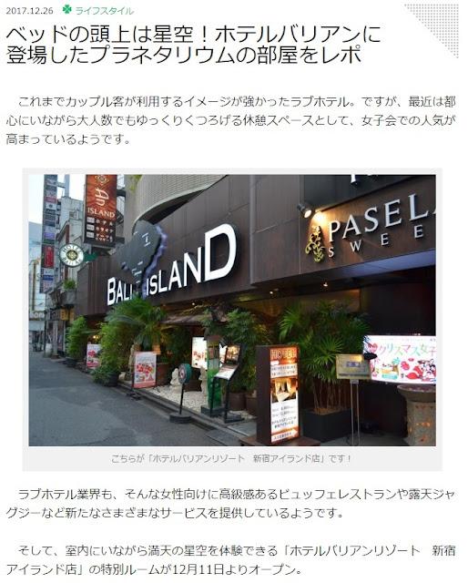 【WEB紹介】女子SPA!にバリアン新宿アイランド店が紹…