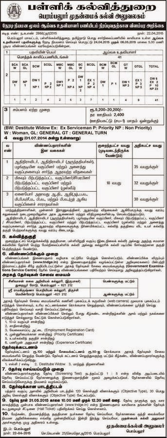 Perambalur District CEO Govt School Lab Assistant Recruitments (www.tngovernmentjobs.in)