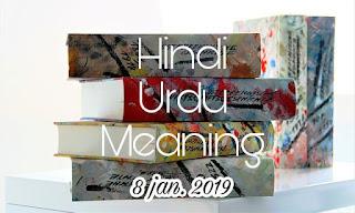 Urdu hindi meaning