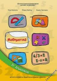 http://ebooks.edu.gr/modules/ebook/show.php/DSDIM101/467/3101,12481/