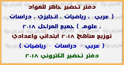 دفتر تحضير وتوزيع المنهج عربي  ، رياضيات ، انجليزي ، دراسات ، علوم جميع المراحل 2018
