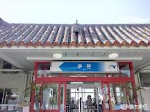 沖繩 道の駅 伊芸