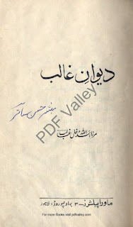 Deewan e Ghalib by Mirza Asadullah Khan Ghalib