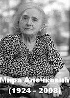 Мира Алечковић | ЧЕКАЊЕ
