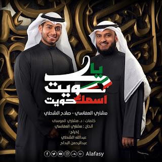 أنا ياكويت .. اسمك حويت - مشاري العفاسي وصلاح الشطي