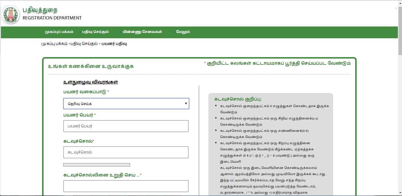 TN govt online land registration form