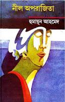 Neel Aparajita by Humayun Ahmed