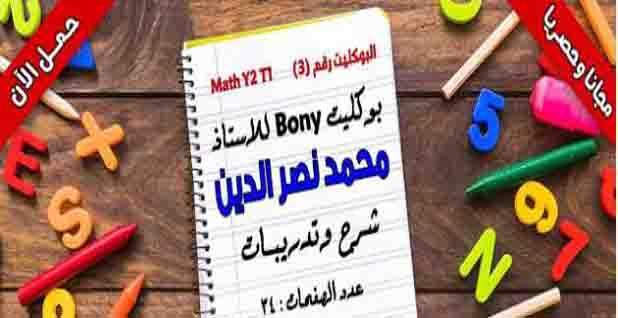 تحميل بوكليت Pony للشرح للاستاذ محمد نصر الدين في الماث للصف الثاني الابتدائي الترم الأول 2019