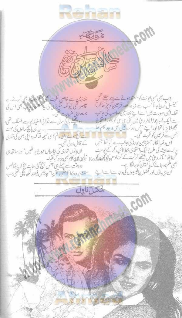 Sans sakin thi novel by Nimra Ahmed Online Reading