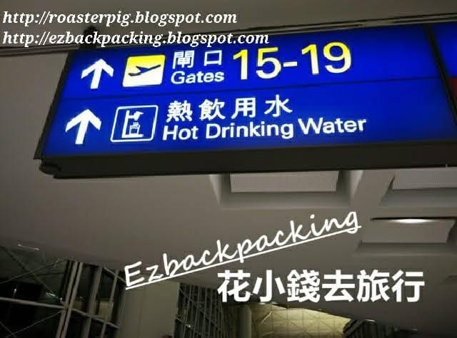 香港機場熱飲用水位置