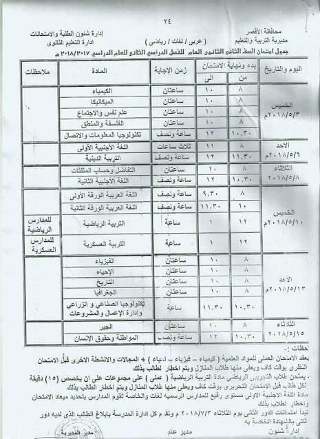 جدول امتحانات الصف الثاني الثانوي 2018 اخر العام محافظة الاقصر