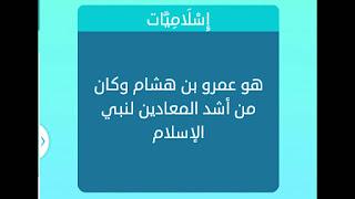 عمرو بن هشام وكان من أشد المعادين لنبي الإسلام