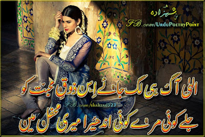 Ilahi Aaag Hi Lag Jaaye Is Zouq-e-Mohabbat Ko