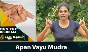 Balayam and Apan Vayu Mudra | Yoga For Health 24-07-2017 Puthuyugam Tv
