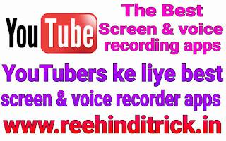 Youtubers ke liye best screen or voice recorder 1