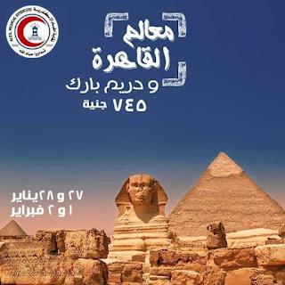 🎡رحلة القاهرة وملاهى دريم بارك نقابة أطباء الإسكندرية