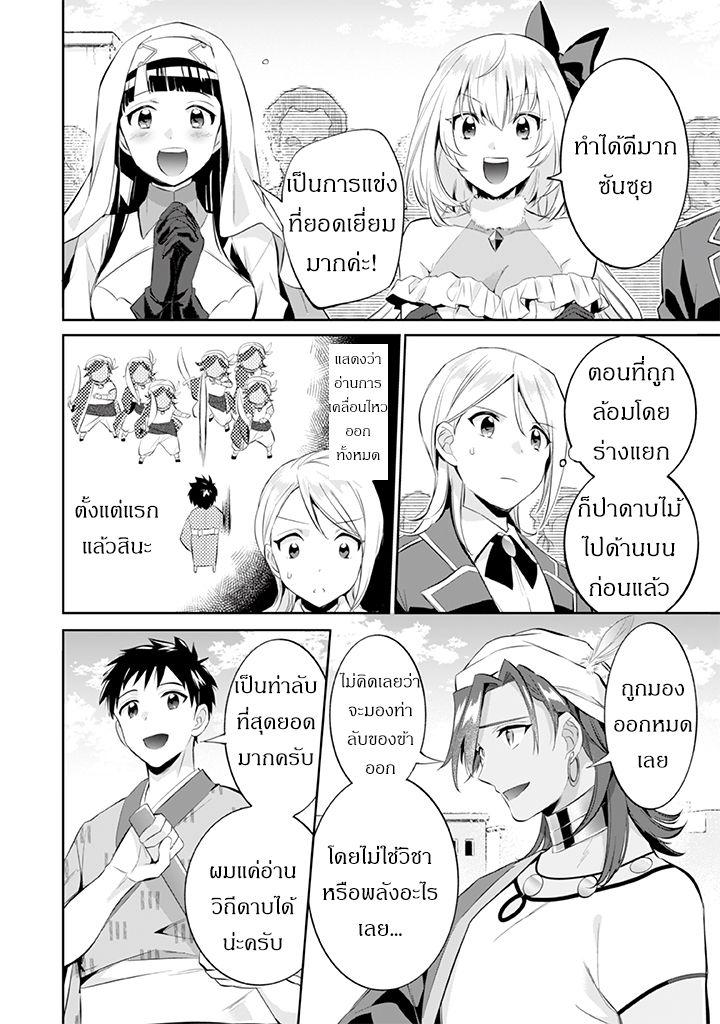 อ่านการ์ตูน Jimi na Kensei wa Sore Demo Saikyou desu ตอนที่ 18 หน้าที่ 14