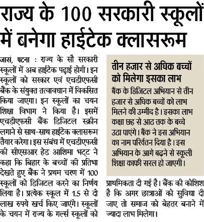 पटना: राज्य के 100 सरकारी स्कूलों में बनेगा हाईटेक क्लासरूम
