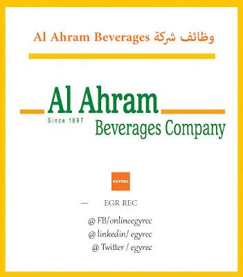وظائف شركة الاهرام للمشروبات Al Ahram Beverages مطلوب مهندسين حديثي التخرج