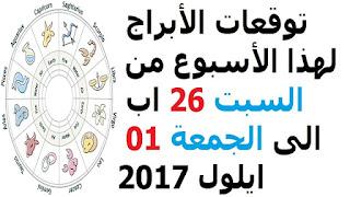 توقعات الأبراج لهذا الأسبوع من السبت 26 اب الى الجمعة 01 ايلول 2017