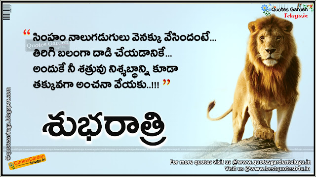 Telugu good night quotes with inspirational thoughts