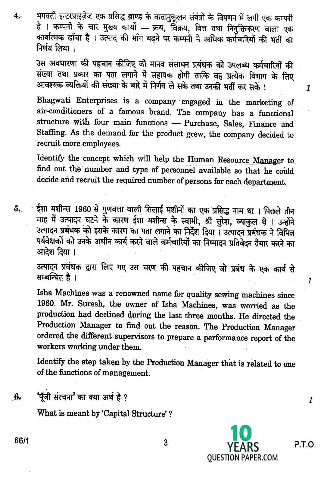 cbse class 12th 2017  Business Studies question paper set-1