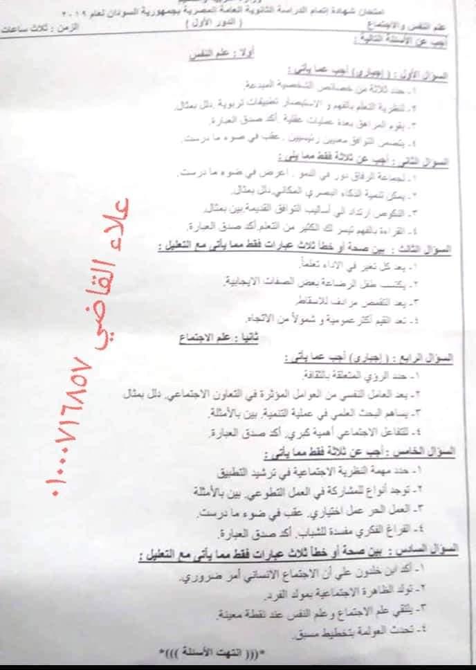 امتحان السودان علم النفس والاجتماع للصف الثالث الثانوى 2019 - موقع مدرستى