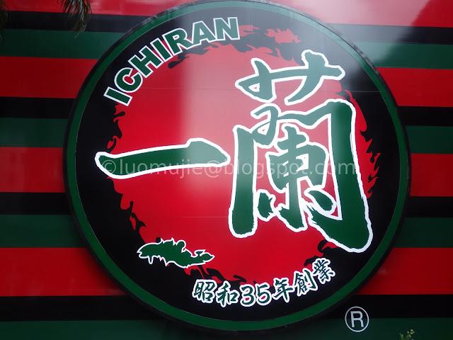 Ichiran Ramen Taipei