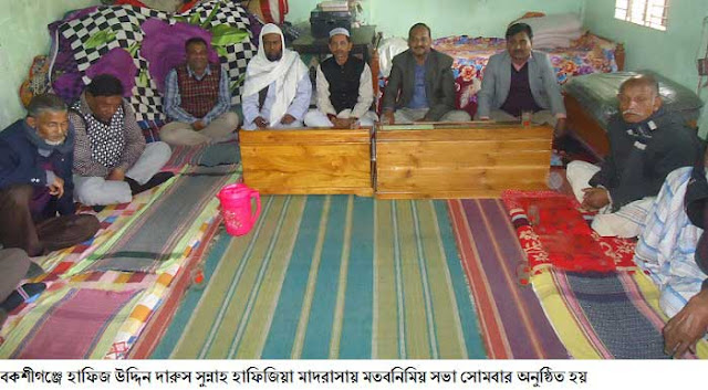 Discussion meeting on the development in Bakshiganj
