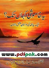 Ye Khamoshi Kahan Tak by Shahid Aziz Pdf Urdu Book Download