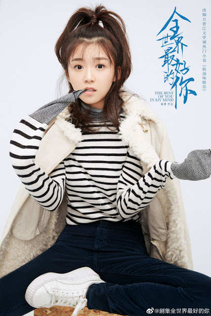the best of you in my mind cdrama Song Yiren