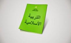 كتاب التربية الإسلامية للصف الحادي عشر الفصل الدراسي الثاني