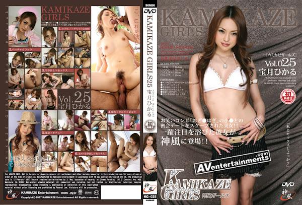 [KG-25] Kamikaze Girls Vol.25 – Hikaru Houzuki_หนังโป๊เต็มแผ่น