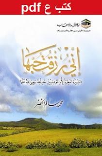 تحميل كتاب اني رزقت حبها pdf محمد سالم الخضر