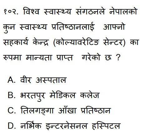 Current Affairs of Nepal 2076 Online Practice Quiz set - 21