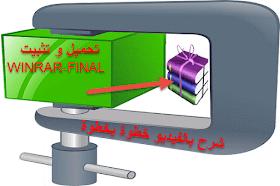 شرح تحميل برنامج فك الضغط وين رار Winrar-64bit-32bit تفعيل مدى الحياة 2017