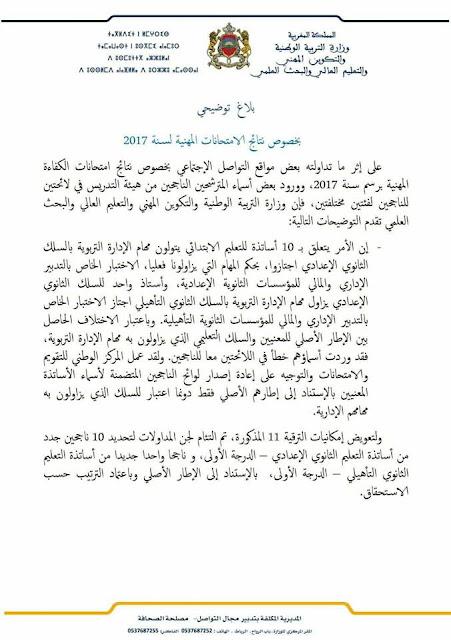 وزارة التربية الوطنية تعترف بوجود أخطاء في نتائج الامتحان المهني و ستصححه