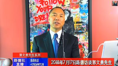 2018年7月17日路德访谈郭文贵先生全球直播(第三部分)