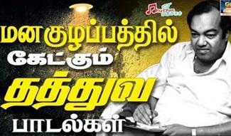 Manakulapathil Ketkum Thathuva Paadalgal | Kannadasan