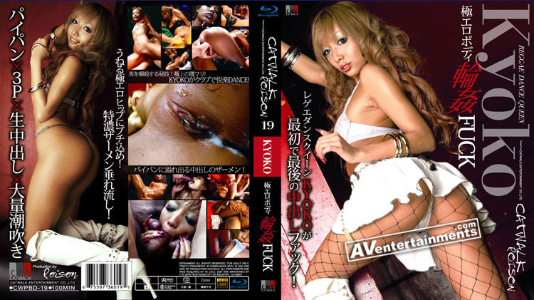 [CWPBD-19] キャットウォーク ポイズン 19 : Kyoko ( ブルーレイ版 ) R2JAV Free Jav Download FHD HD MKV WMV MP4 AVI DVDISO BDISO BDRIP DVDRIP SD PORN VIDEO FULL PPV Rar Raw Zip Dl Online Nyaa Torrent Rapidgator Uploadable Datafile Uploaded Turbobit Depositfiles Nitroflare Filejoker Keep2share、有修正、無修正、無料ダウンロード