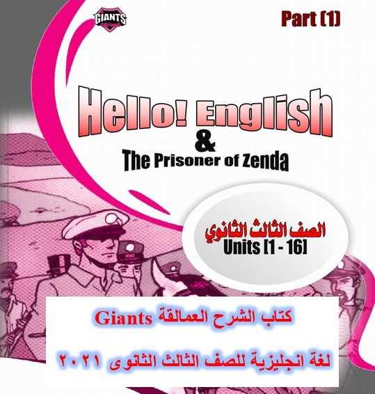 كتاب الشرح العمالقة Giants  لغة انجليزية للصف الثالث الثانوى 2021