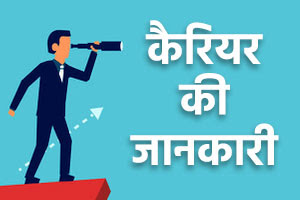 Career Information in Hindi