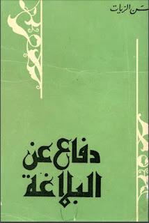 حمل كتاب دفاع عن البلاغة - أحمد حسن الزيات