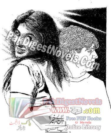 Dil Be Khabar Afsana By Dania Aafreen Pdf Free Download