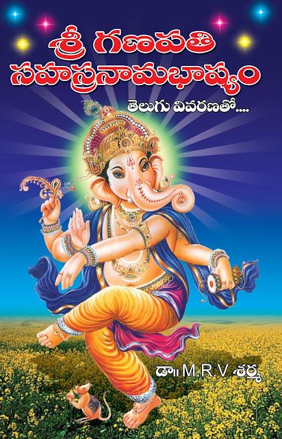 గణపతి సహస్రం భాష్యం |  sri Ganapathi Sahasram Bhasyam | GRANTHANIDHI | MOHANPUBLICATIONS | bhaktipustakalu
