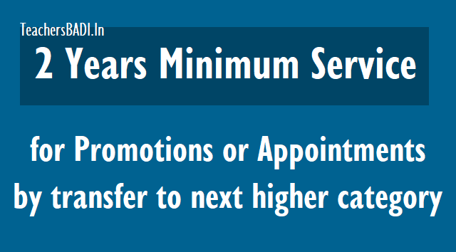 A 2 Years minimum service for Promotions or Appointments by transfer to next higher category. A minimum service of 2 years is stipulated in the category, class or grade from which promotion or appointment by transfer is proposed to the next higher category, class or grade.