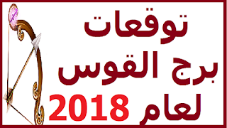 توقعات برج  القوس لعام 2018