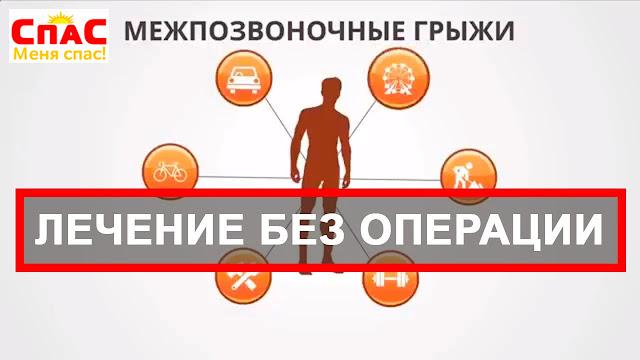 Высокопрофессиональное лечение позвоночника в Одессе